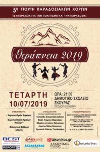 """""""Θεράπνεια"""" 2019 γιορτή παραδοσιακών χορών"""