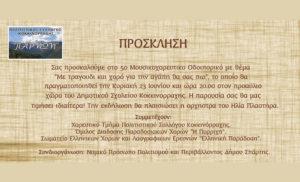 Πολιτιστικός Σύλλογος Κοκκινόρραχης: «5ο Μουσικοχορευτικό Οδοιπορικό»