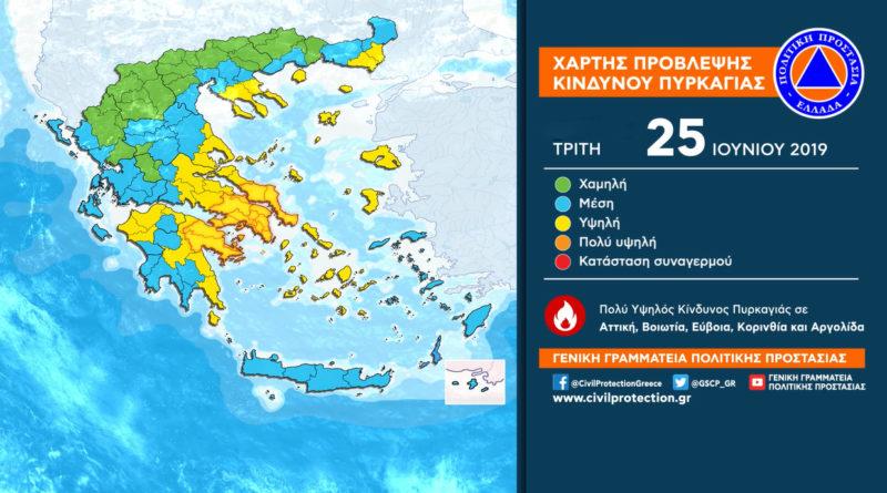 Δελτίο καιρού – χάρτης πρόβλεψης κινδύνου πυρκαγιάς (κατ.4) για 25-6-2019