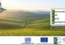 4,5 εκατ. για επενδύσεις από το Υπουργείο Αγροτικής Ανάπτυξης στην Πελοπόννησο