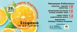 28η Χρονιά, Γιορτή Πορτοκαλιού Στεφανιάς Λακωνίας