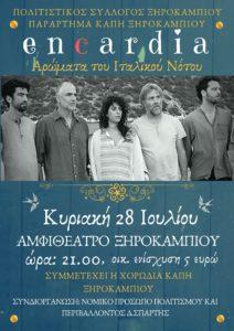 Συναυλία στο Ξηροκάμπι Δ. Σπάρτης με τους ΕNCARDIA