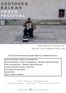 Southern Balkan Photo Festival στην Καρδαμύλη με την συμμετοχή της ΛΕΦΩΣ