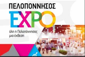 Πελοπόννησος Expo 2019