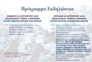 Πρόγραμμα 193ης Επετείου της Μάχης του Πολυαράβου Μάνης