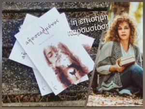 """Παρουσίαση βιβλίου της Σπαρτιάτισσας Γιαννοπούλου Ματίνα """" ο Απεσταλμένος"""""""