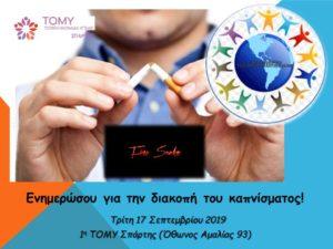 1η ΤΟΜΥ Σπάρτης- Ενημέρωση για την διακοπή του καπνίσματος