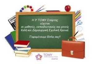 1η ΤΟΜΥ Σπάρτης- Ευχές και χρήσιμες συμβουλές για το νέο σχολικό έτος