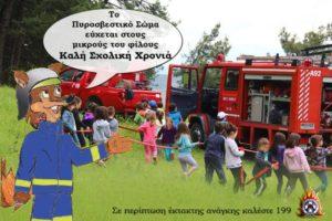 Μήνυμα Πυροσβεστικού Σώματος Ελλάδος για την Νέα σχολική χρονιά