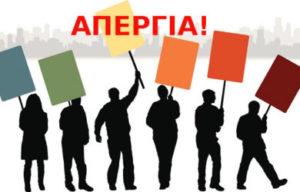 Κάλεσμα στην 24ωρη Παλλακωνική Πανεργατική Απεργία