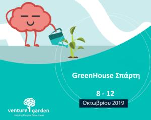 GreenHouse Σπάρτη – η επιχειρηματικότητα στη Σπάρτη