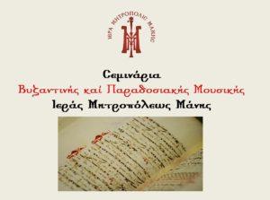 Σεμινάρια Βυζαντινής και Παραδοσιακής Μουσικής της Ι.Μητροπόλεως Μάνης