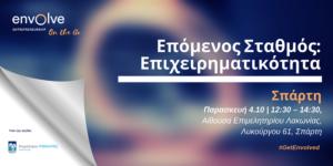 Envolve – Επόμενος Σταθμός: Επιχειρηματικότητα Σπάρτη
