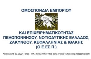 Συνεδρίαση του Δ.Σ της Ομοσπονδίας Εμπορίου & Επιχειρηματικότητας Πελοποννήσου