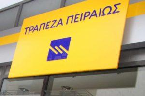 Κλείσιμο της Τράπεζας ΠΕΙΡΑΙΩΣ στις Κροκεές