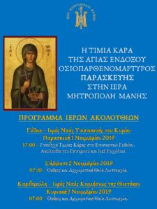 Η Ιερά Μητρόπολη Μάνης υποδέχεται την Τιμία Κάρα της Αγίας Παρασκευής