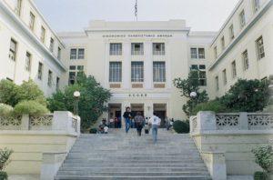 Εξαρθρώθηκε εγκληματική οργάνωση στο Οικονομικό Πανεπιστήμιο Αθηνών