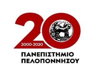 Εκδήλωση πρωτοετών φοιτητών στο Πανεπιστήμιο Πελοποννήσου