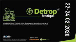 Πρόσκληση συμμετοχής στην έκθεση Detrop Boutique της Θεσσαλονίκης