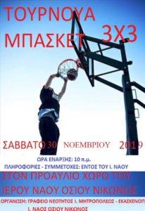 Αγώνες Καλαθοσφαίρισης 3Χ3 στον Ι.Ναό Οσίου Νίκωνος