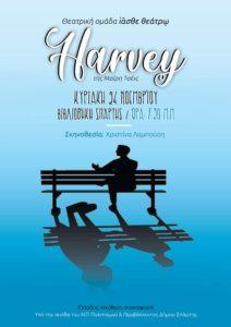 """Η θεατρική παράσταση """"HARVEY"""" της Μαίρη Τσέις στην Σπάρτη"""