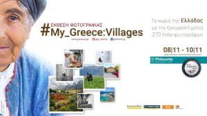 """Έκθεση φωτογραφίας """"#My_Greece: Villages"""" στην 35η Philoxenia"""
