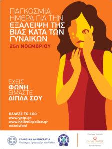Εκδηλώσεις για την ενημέρωση για την Παγκόσμια ημέρα βίας κατά των Γυναικών