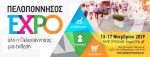 """Η """"Πελοπόννησος Expo 2019"""" ξεκινά την Τετάρτη 13.11.2019 στην Τρίπολη"""
