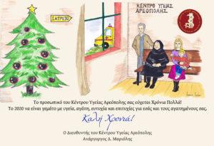 Ευχές από το Κέντρο Υγείας Αρεόπολης για καλές γιορτές