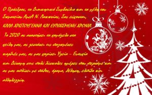 Ευχές Χριστουγέννων από το σωματείο ΑΜΕΑ Λακωνίας