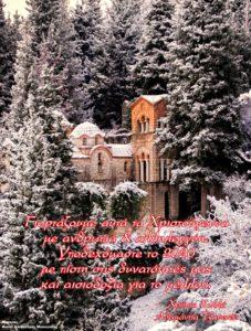 Ευχές για καλά Χριστούγεννα από την Α. Τζανετέα