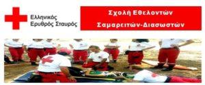Γίνε και εσύ εθελοντής του Ελληνικού Ερυθρού Σταυρού τμήματος Σπάρτης