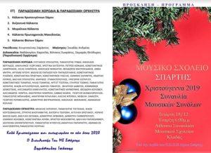 Χριστουγεννιάτικη εκδήλωση του Μουσικού Σχολείου Σπάρτης