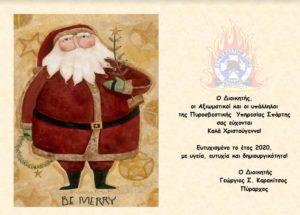 Ευχές Χριστουγέννων Π.Υ Σπάρτης