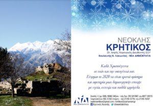 Χριστουγεννιάτικες ευχές από τον Βουλευτή Λακωνίας κ. Κρητικό