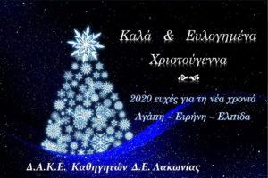 Ευχές Χριστουγέννων από την Δ.Α.Κ.Ε Καθηγητών Δ.Ε. Λακωνίας