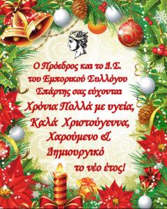 Χριστουγεννιάτικες ευχές Εμπορικού Συλλόγου Σπάρτης