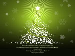 Ευχές Χριστουγέννων από το Νομικό Πρόσωπο Πολιτισμού & Περιβάλλοντος Δ. Σπάρτης