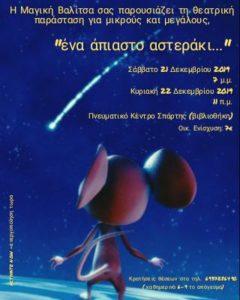 «Ένα, άπιαστο αστεράκι» έρχεται στη Βιβλιοθήκη της Σπάρτης