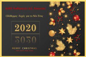Ευχές για καλή Χρονιά από την ΔΑΚΕ Λακωνίας