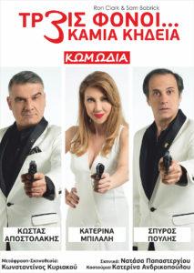 Θεατρική παράσταση 3 Φόνοι….Καμία Κηδεία στην Σπάρτη