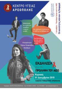 Εκδήλωση πραγματοποιήθηκε στην Αρεόπολη  για την παγκόσμια ημέρα AIDS