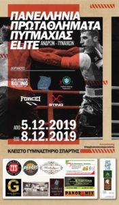 Πανελλήνιο Πρωτάθλημα Πυγμαχίας στην Σπάρτη