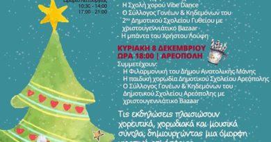 Άναμμα χριστουγεννιάτικων δέντρων στην Μάνη