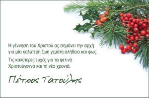 Ευχές από τον Πέτρο Τατούλη