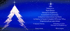 Φωταγώγηση Χριστουγεννιάτικου Δέντρου Σπάρτης