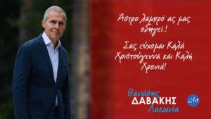 Ευχές από τον Βουλευτή Λακωνίας κ. Θ.Δαβάκη