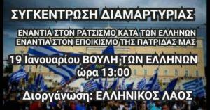 Συγκέντρωση διαμαρτυρίας στην Αθήνα ενάντια στον ρατσισμό κατά των Ελλήνων