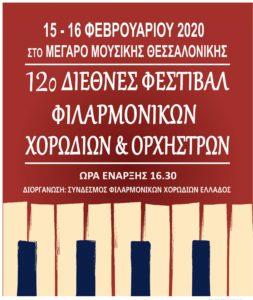Συμμετοχή της Λακωνίας στο 12ο Διεθνείς Φεστιβάλ Φιλαρμονικών χορωδιών στην Θεσσαλονίκη