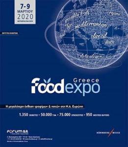 Το Επιμελητήριο Λακωνίας επιχορηγεί την συμμετοχή των μελών του στην FOODEXPO GREECE 2020